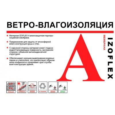 """Пленка """"A"""" 60кв/м ветроизоляционная  (ЭКОНОМ)"""