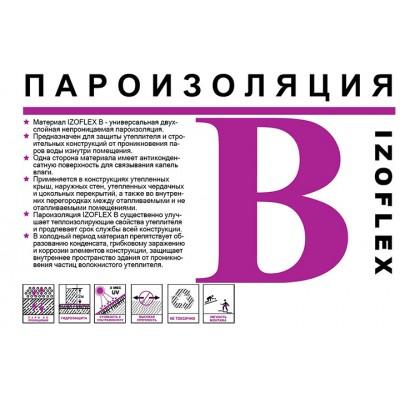 """Пленка """"B"""" 30кв/м пароизоляционная"""