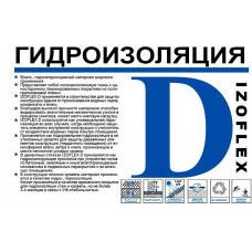 "Пленка ""D"" 30кв/м гидроизоляционная"
