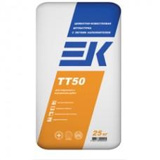 Штукатурка ЕК ТТ-50 (25кг.)