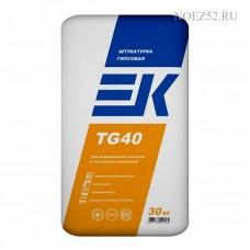 Штукатурка ЕК ТG40 гипсовая 30кг