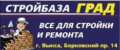 База стойматериалов ГРАД